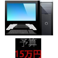 予算15万円